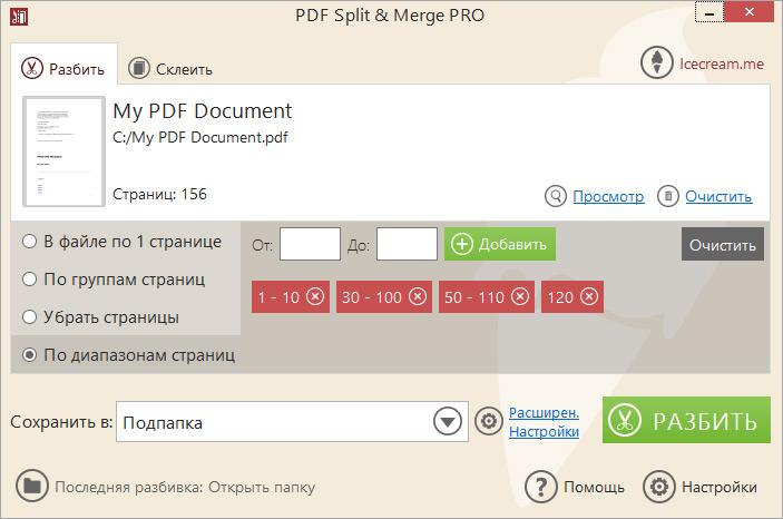 Программа для разделения pdf файлов скачать бесплатно