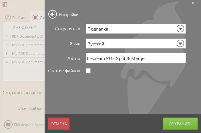программа для склеивания pdf файлов скачать бесплатно