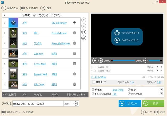 slideshow maker windows用の無料スライドショーソフト icecream apps