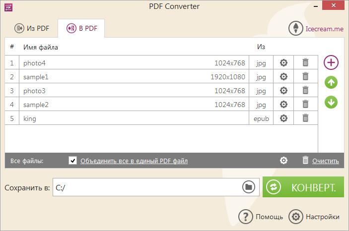 программа конвертер в Pdf скачать бесплатно на русском - фото 3