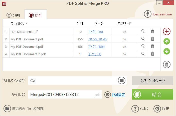 pdf 統合分割 無料